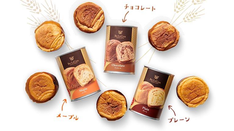 京都・祇園発祥のデニッシュパン「缶deボローニャ」は、おいしい非常食