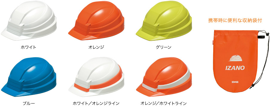 防災用折りたたみヘルメット IZANO(イザノ)のカラーバリエーション