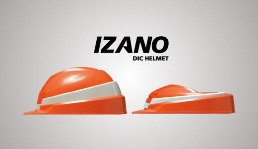 IZANO(イザノ)購入レビュー おすすめ防災ヘルメット(折りたたみ式)