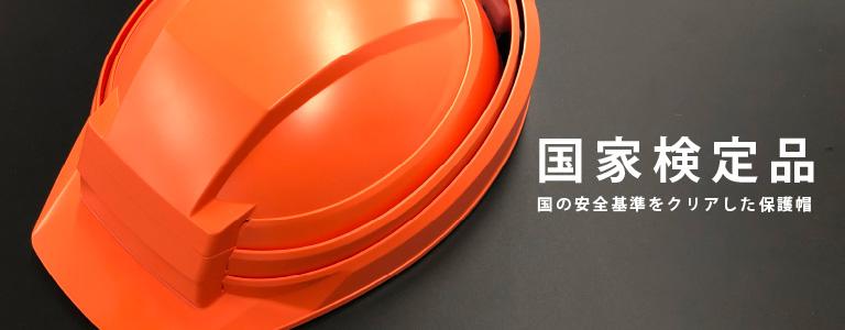 防災用折りたたみヘルメット IZANO(イザノ)は国家検定品