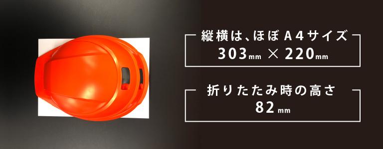 防災用折りたたみヘルメット IZANO(イザノ)は、収納性と携帯性に優れています。