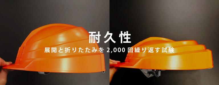 防災用折りたたみヘルメット IZANO(イザノ)の耐久性