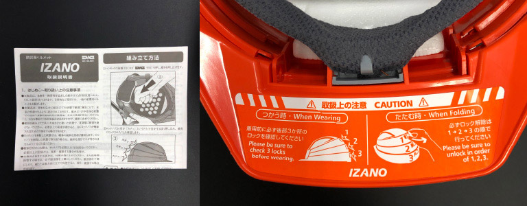 防災用折りたたみヘルメット IZANO(イザノ)の使用方法(組み立て方と折りたたみ方)